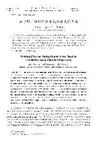 多戈论文检测_基于部门协调的分布式决策支持系统_爱学术