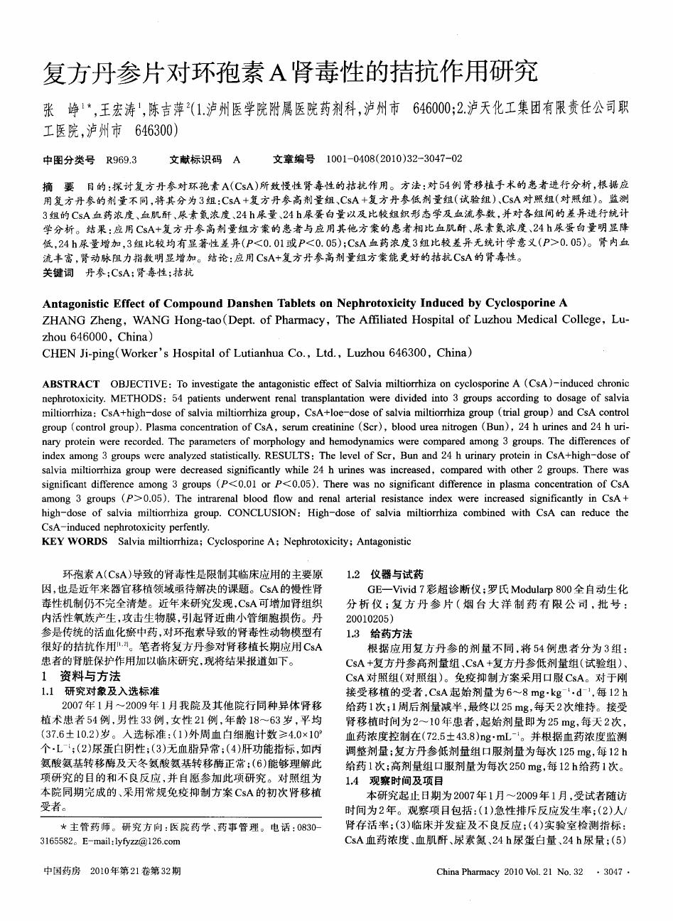 复方丹参片对环孢素A肾毒性的拮抗作用研究