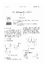 卷板机设计计算_80×2800mm卷板机设计_爱学术