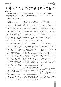 漢字 問題