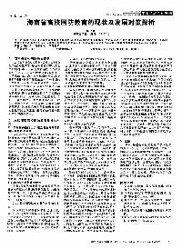 教育现状_海南省高校国防教育的现状及发展对策探析_爱学术