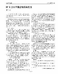 rfid技术应用论文_RFID技术在物流领域的应用_爱学术