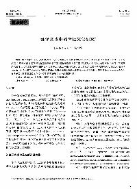 文化语境与语言翻译_翻译文本中的译语文化研究_爱学术
