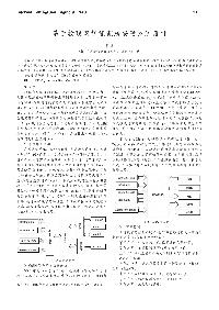 物联网智能家居系统_基于物联网智能家居安防系统设计_爱学术