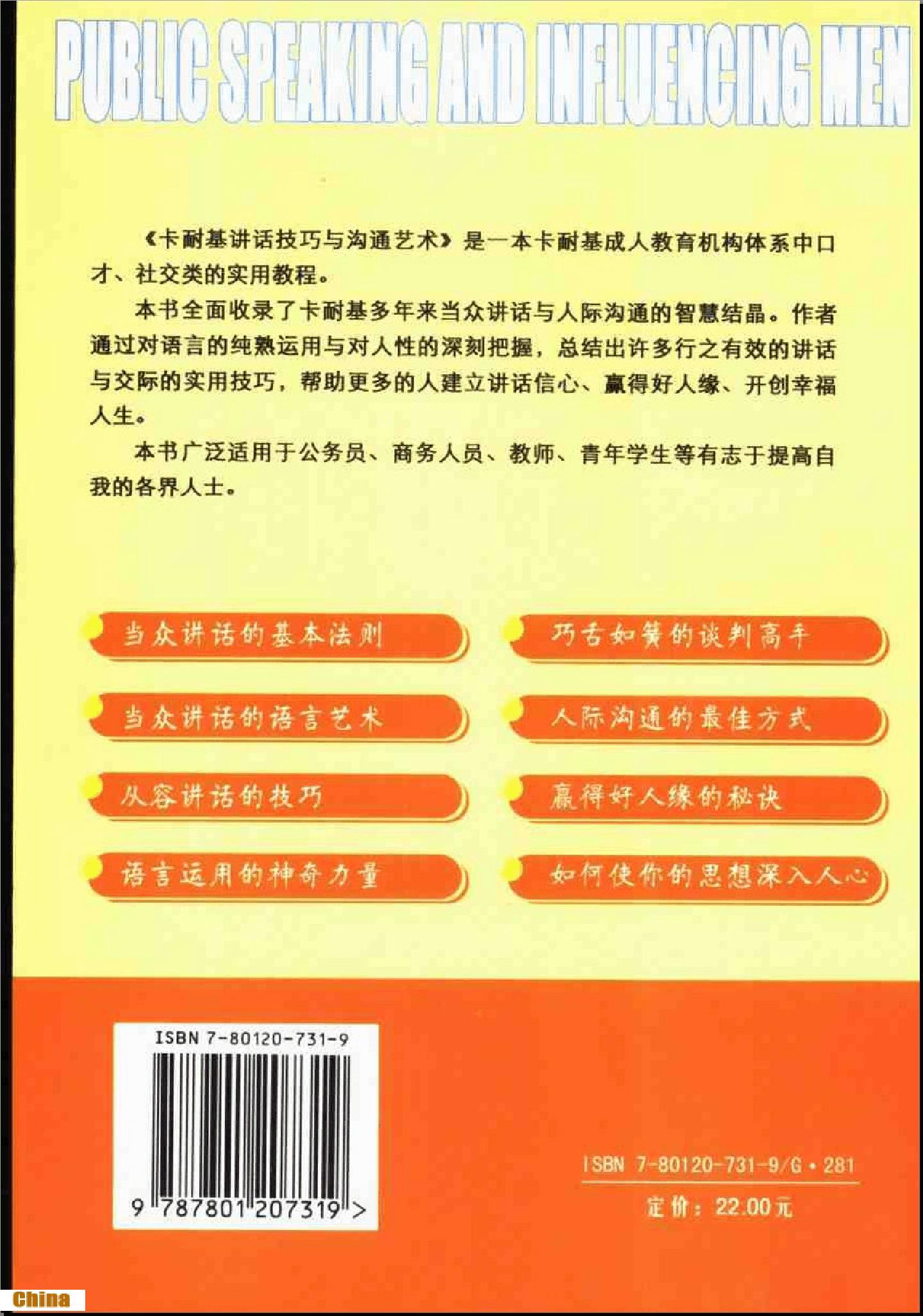 卡耐基口才艺术与说话技巧_卡耐基讲话技巧与沟通艺术_图书 - 爱学术