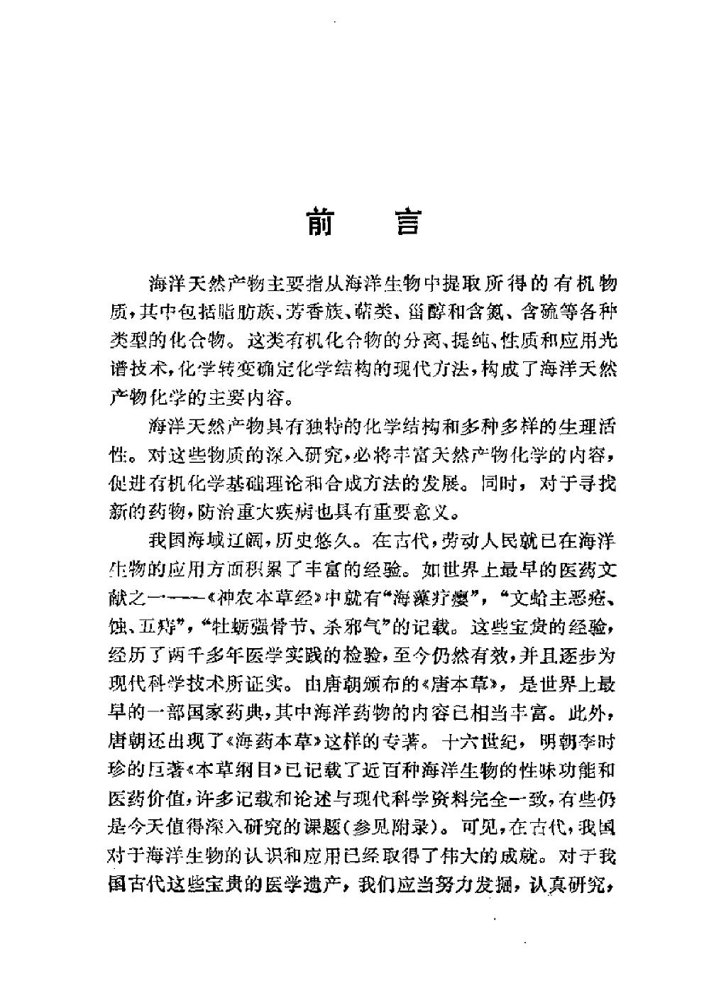 药物化学习题集_海洋天然产物化学 第一卷_图书 - 爱学术