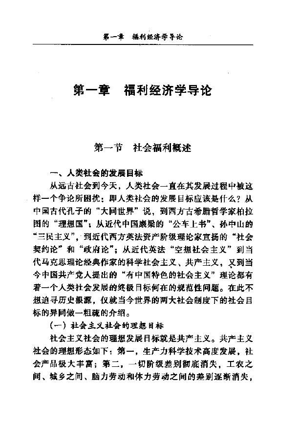 有关友谊的ppt下载_福利经济学_图书 - 爱学术