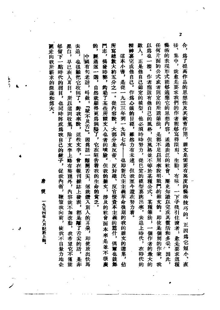 鲁迅杂文精选_唐弢杂文选_图书 - 爱学术